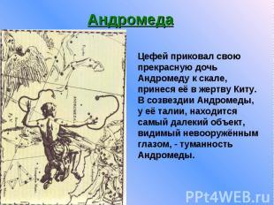 Андромеда Цефей приковал свою прекрасную дочь Андромеду к скале, принеся её в же