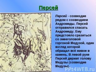 Персей Персей - созвездие рядом c созвездием Андромеды. Персей отправился спасат