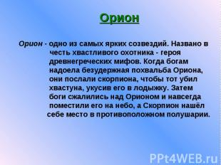 Орион Орион - одно из самыx ярких созвездий. Названо в честь хвастливого охотник
