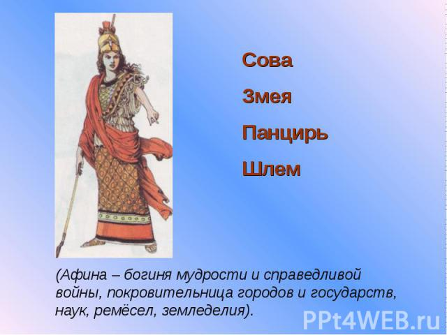 СоваЗмеяПанцирьШлем(Афина – богиня мудрости и справедливой войны, покровительница городов и государств, наук, ремёсел, земледелия).