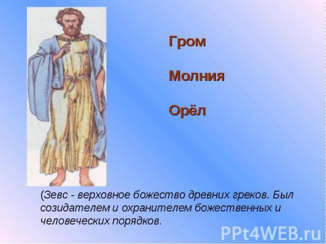 ГромМолнияОрёл(Зевс - верховное божество древних греков. Был созидателем и охранителем божественных и человеческих порядков.