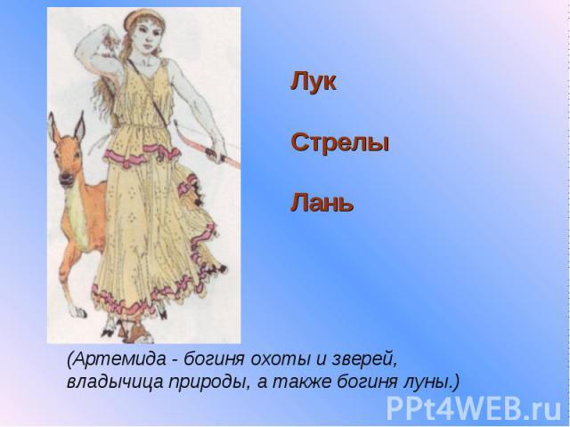 ЛукСтрелыЛань(Артемида - богиня охоты и зверей, владычица природы, а также богиня луны.)