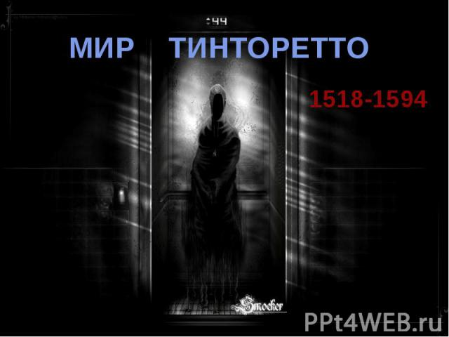 МИР ТИНТОРЕТТО 1518-1594