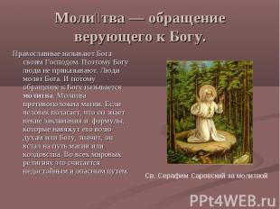 Молитва — обращение верующего к Богу. Православные называют Бога своим Господом.