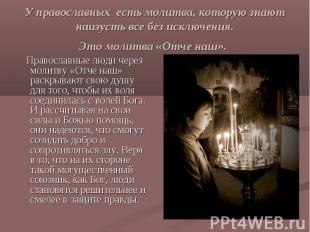 У православных есть молитва, которую знают наизусть все без исключения.Это молит