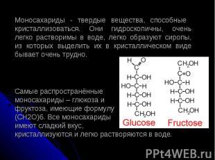 Моносахариды - твердые вещества, способные кристаллизоваться. Они гидроскопичны,