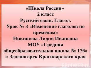 «Школа России» 2 классРусский язык. Глагол.Урок № 3 «Изменение глаголов по време