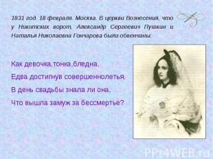 1831 год. 18 февраля. Москва. В церкви Вознесения, что у Никитских ворот, Алекса
