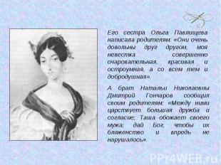 Письма Пушкина к Наталье Николаевне необыкновенно искренни, удивительны по прост