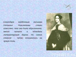 Благодаря найденным письмам Натальи Николаевны стало известно, что она была обра