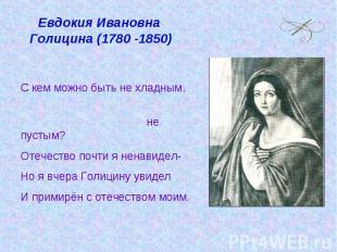Евдокия Ивановна Голицина (1780 -1850) С кем можно быть не хладным, не пустым?От