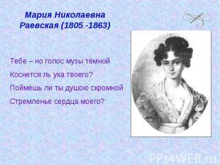 Мария Николаевна Раевская (1805 -1863) Тебе – но голос музы тёмнойКоснется ль ух