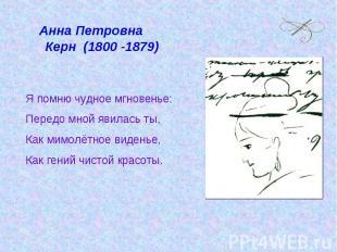 Анна Петровна Керн (1800 -1879)Я помню чудное мгновенье:Передо мной явилась ты,К