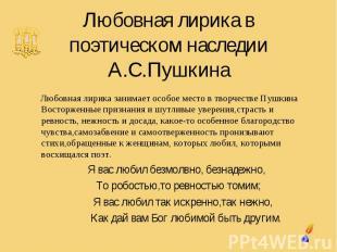 Любовная лирика в поэтическом наследии А.С.Пушкина Любовная лирика занимает особ