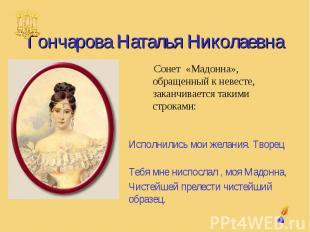 Гончарова Наталья Николаевна Сонет «Мадонна», обращенный к невесте,заканчивается