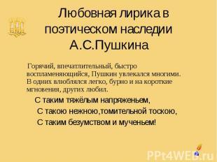 Любовная лирика в поэтическом наследии А.С.Пушкина Горячий, впечатлительный, быс