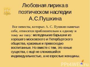 Любовная лирика в поэтическом наследии А.С.Пушкина Все невесты, которых А. С. Пу