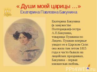 « Души моей царицы …»Екатерина Павловна Бакунина Екатерина Бакунина(в замужестве