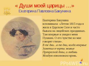 « Души моей царицы …»Екатерина Павловна Бакунина Екатерина Бакунинавспоминала: «