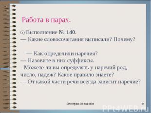 Работа в парах.б) Выполнение № 140. — Какие словосочетания выписали? Почему? — К