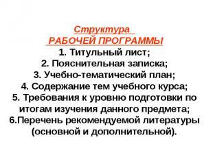 Структура РАБОЧЕЙ ПРОГРАММЫ1. Титульный лист;2. Пояснительная записка;3. Учебно-