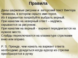 Правила Даны шаржевые рисунки и авторский текст Виктора Чижикова, в котором скры