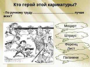 Кто герой этой карикатуры?- По ручному труду………………………….……….. лучше всех?