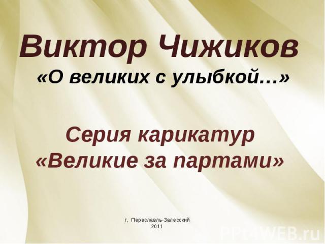 Виктор Чижиков «О великих с улыбкой…» Серия карикатур «Великие за партами»