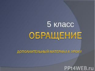 5 класс Обращениедополнительный материал к уроку