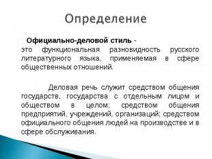 Определение Официально-деловой стиль - это функциональная разновидность русского