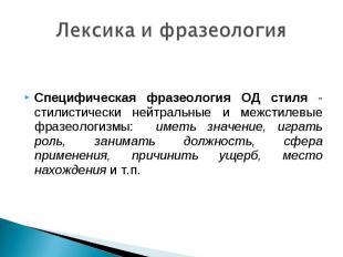 Лексика и фразеология Специфическая фразеология ОД стиля - стилистически нейтрал