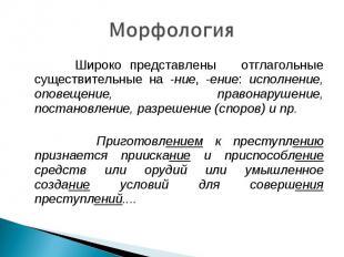Морфология Широко представлены отглагольные существительные на -ние, -ение: испо