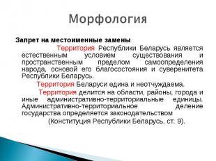 Морфология Запрет на местоименные замены Территория Республики Беларусь является