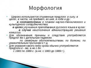 Морфология Широко используются отыменные предлоги: в силу, в целях, в части, на