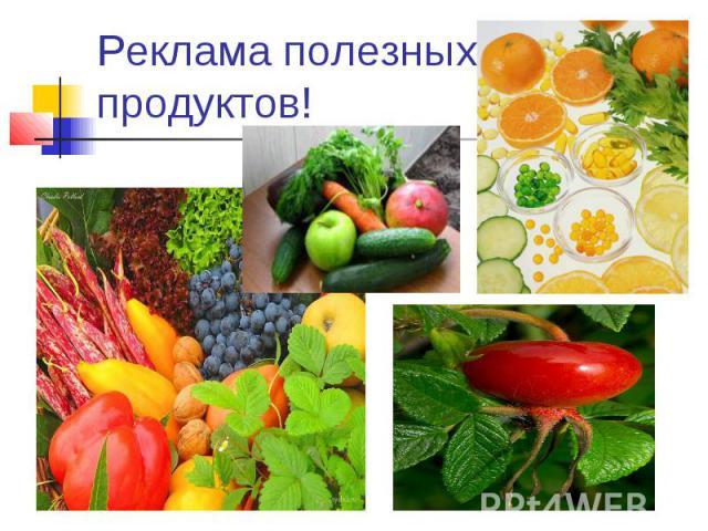Реклама полезных продуктов!