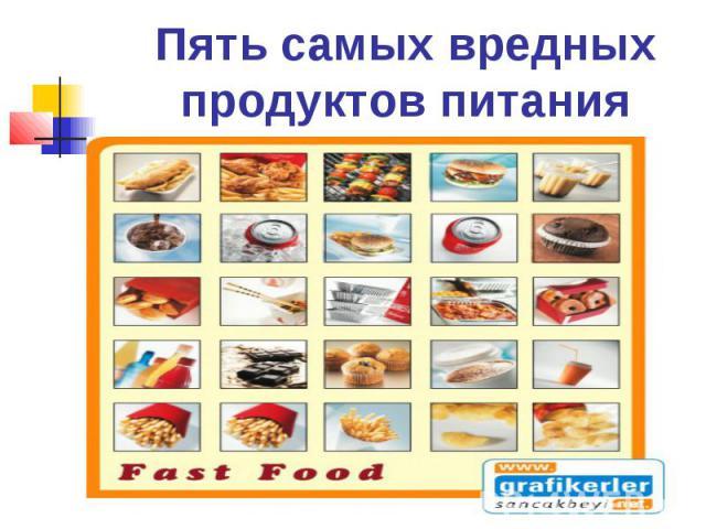 Пять самых вредных продуктов питания