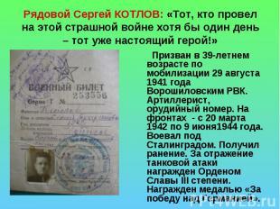 Рядовой Сергей КОТЛОВ: «Тот, кто провел на этой страшной войне хотя бы один день