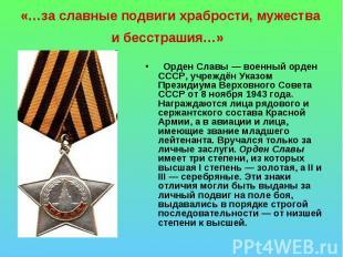 «…за славные подвиги храбрости, мужества и бесстрашия…» Орден Славы— военный ор