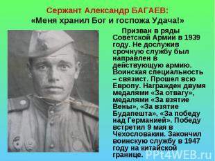 Сержант Александр БАГАЕВ:«Меня хранил Бог и госпожа Удача!» Призван в ряды Совет