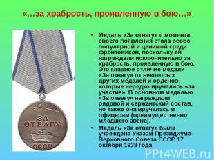 «…за храбрость, проявленную в бою…» Медаль «За отвагу» с момента своего появлени