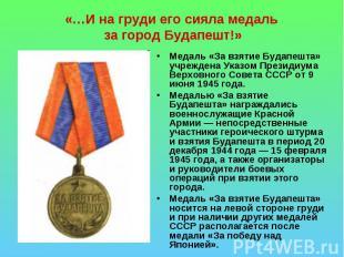 «…И на груди его сияла медаль за город Будапешт!» Медаль «За взятие Будапешта» у