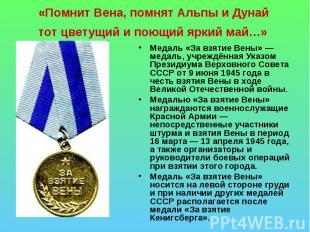 «Помнит Вена, помнят Альпы и Дунай тот цветущий и поющий яркий май…» Медаль «За