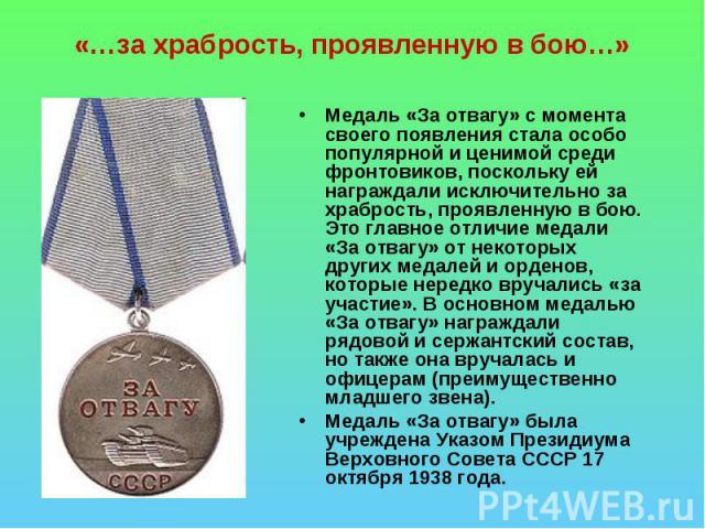 «…за храбрость, проявленную в бою…» Медаль «За отвагу» с момента своего появления стала особо популярной и ценимой среди фронтовиков, поскольку ей награждали исключительно за храбрость, проявленную в бою. Это главное отличие медали «За отвагу» от не…