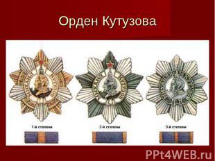 Орден Кутузова