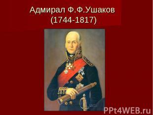 Адмирал Ф.Ф.Ушаков (1744-1817)