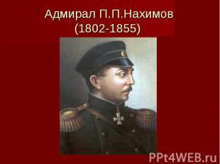 Адмирал П.П.Нахимов (1802-1855)