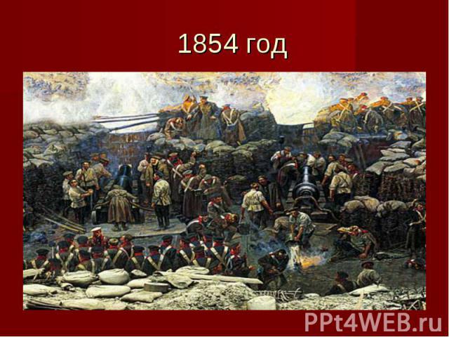 1854 год