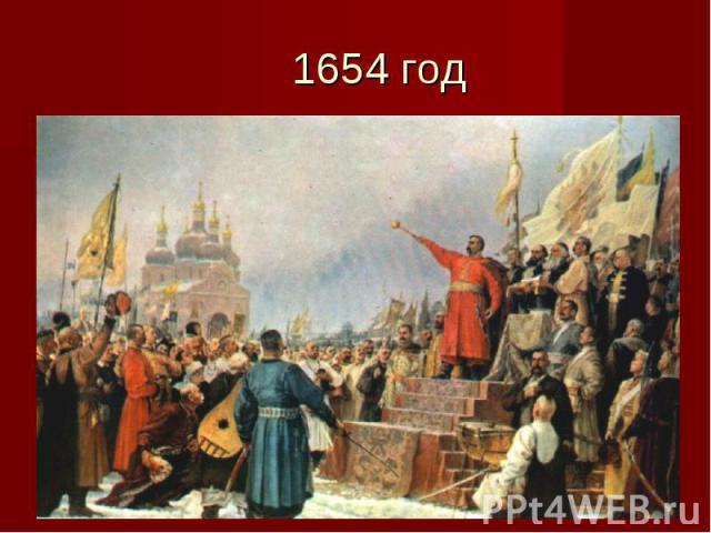 1654 год