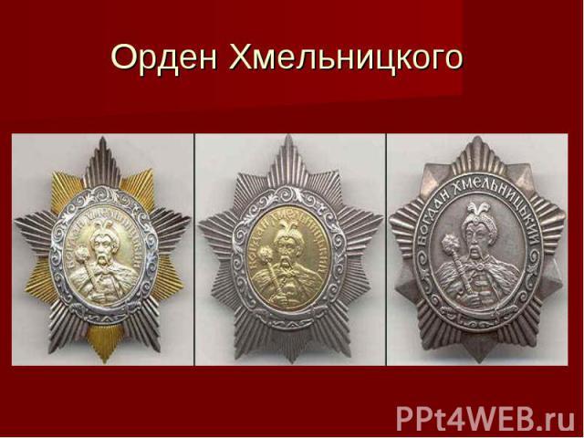 Орден Хмельницкого