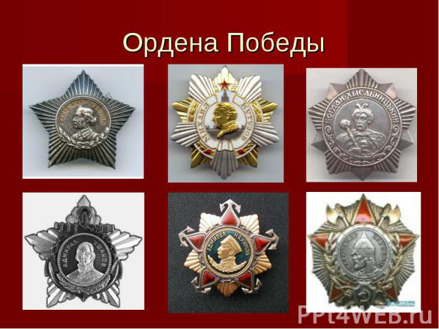 Ордена Победы